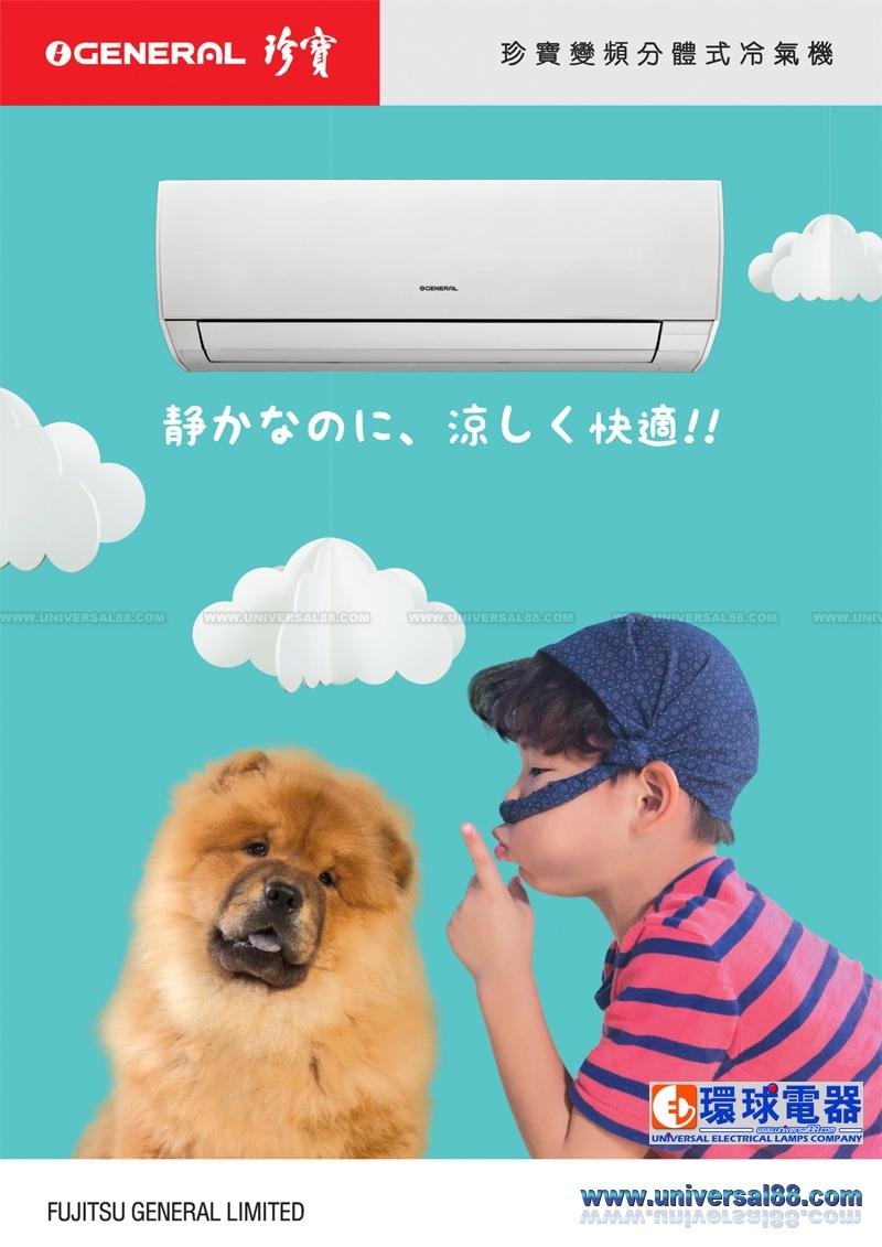 珍宝牌1匹挂墙分体冷气机